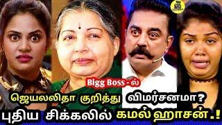 Video ஐஸ்வர்யா-வால் கமலுக்கு ஆப்பு ? புதிய புகார் - ஜெ விமர்சனம் ! Bigg Boss Tamil ! Aishwarya MP3, 3GP, MP4, WEBM, AVI, FLV Agustus 2018