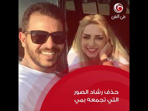 إثارة الجدل... عنوان علاقة محمد رشاد ومي حلمي
