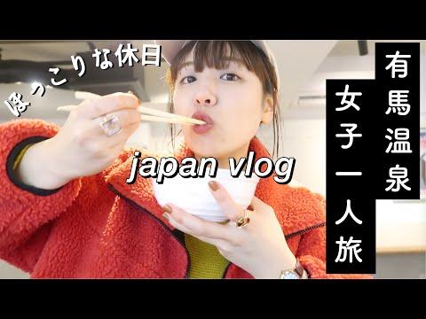 【vlog/旅行】女一人旅/有馬で温泉に入って食べ歩き♨︎【 …