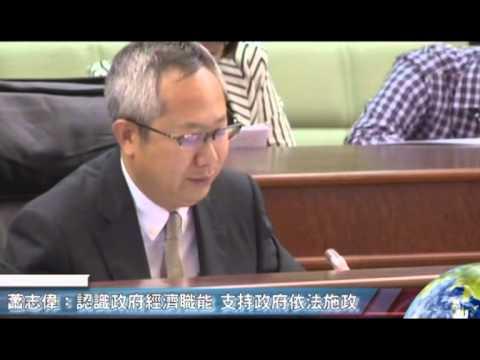 蕭志偉-20131029立法會議