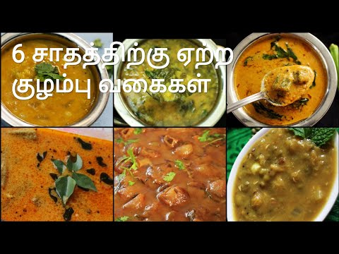 6 குழம்பு வகைகள் - Kuzhambu Varieties In Tamil - Kulambu Varieties In Tamil - Kuzhambu Recipes