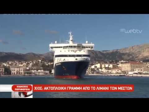 Χίος: Ακτοπλοϊκή Γραμμή από το λιμάνι των Μεστών | 07/02/2019 | ΕΡΤ