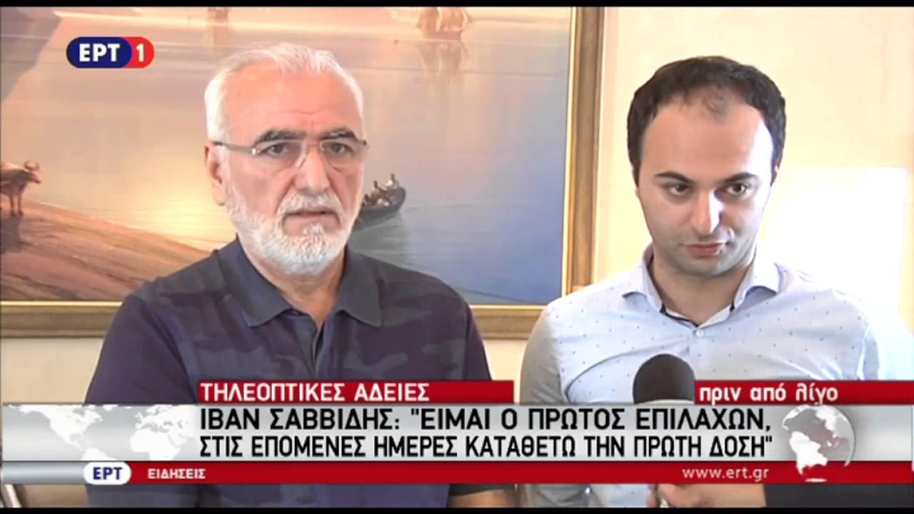 Έτοιμος να καταβάλει την πρώτη δόση δηλώνει ο Ιβάν Σαββίδης