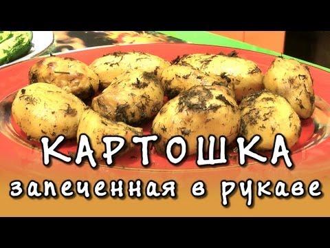 Рецепт картошки запеченной рукаве фото