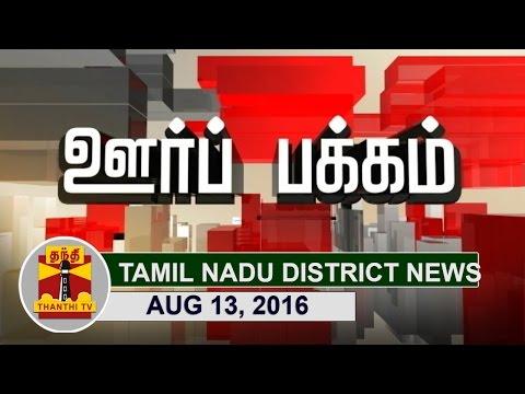 -13-08-2016-Oor-Pakkam--Tamil-Nadu-District-News-in-Brief-Thanthi-TV