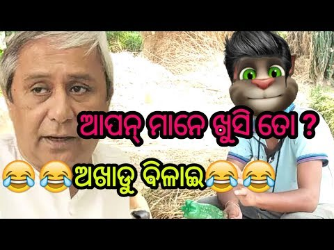Why Laugh Nabin Pattnaik || New Sambalpuri/Odia Comedy Video || Akhadu Bilai Part 1