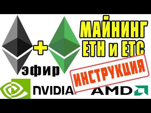 Майнинг Ethereum Эфира и Ethereum Classic на Nvidia и AMD | Как майнить Эфир ETH и ETC