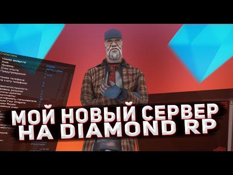 МОЙ НОВЫЙ СЕРВЕР НА DIAMOND RP & GTA SAMP видео