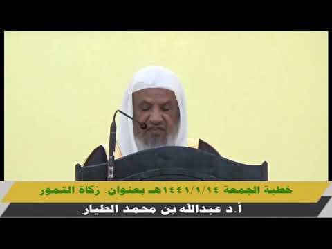 زكاة التمور - خطبة الجمعة 14- 1- 1441هـ