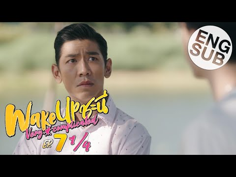 [Eng Sub] Wake Up ชะนี Very Complicated | EP.7 [1/4]