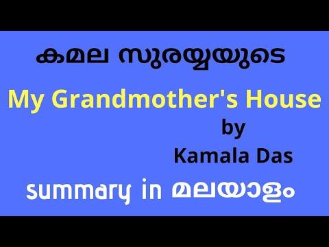 My Grandmother's house poem malayalam summary 2020//Nios 302 english chapter-6 in malayalam