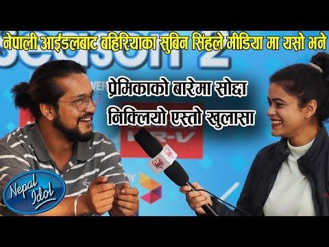 (Nepal Idol बाट बहिरियाका Subin Singh ले प्रेमिकाको बारेमा एस्तो खोलासा    Lal ENTERTAINMENT    2018 - Duration: 24 minutes.)