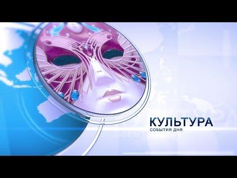 Новости культуры 27.05.2017 - DomaVideo.Ru