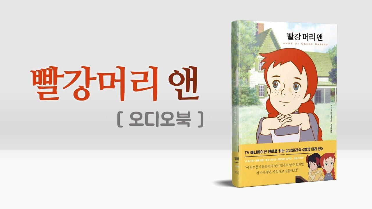 빨강머리 앤 책읽어주는영상 오디오북 ASMR