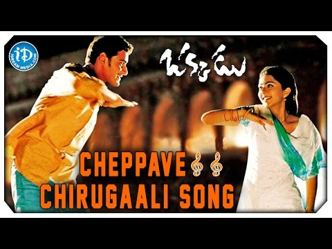 Video Okkadu Video Songs - Cheppave Chirugaali || Mahesh Babu, Bhoomika || Udit Narayan || Mani Sharma download in MP3, 3GP, MP4, WEBM, AVI, FLV January 2017