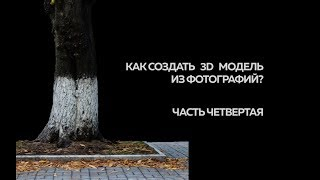 Как создать 3D модель из фотографий | Часть четвертая