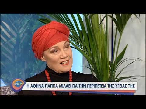 Η Αθηνά Παππά στην παρέα του «φλΕΡΤ»   16/11/2020   ΕΡΤ