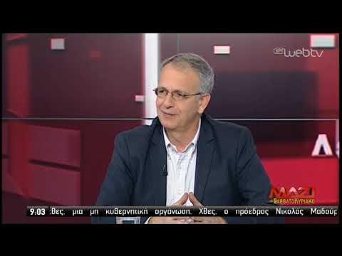 Τίτλοι Ειδήσεων στις 09:00 | 10/3/2019 | ΕΡΤ