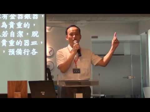 2015/09/20 主日講道 主題 : 合用的器皿 講員 :林劍萍 牧師