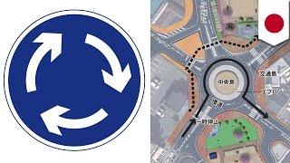 環状交差点「ラウンドアバウト」が導入。果たして安全性は?(ニュース)