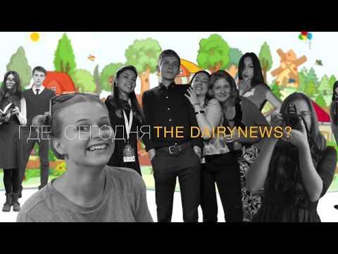 Где сегодня The DairyNews? На семинаре DCI