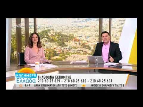 "Video - ""Kαλημέρα Ελλάδα"" χωρίς τον Γιώργο Παπαδάκη σήμερα"