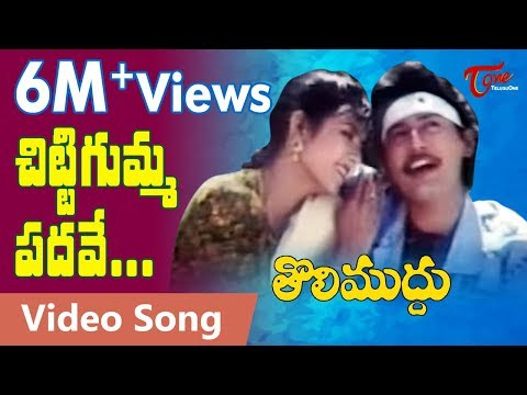 Video Tolimuddu Movie Songs | Chittigumma Padave | Prasanth | Divyabharati download in MP3, 3GP, MP4, WEBM, AVI, FLV January 2017
