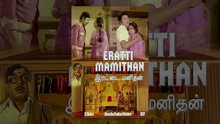 Erattai Manithan (Full Movie) - Watch Free Full Length Tamil Movie Online
