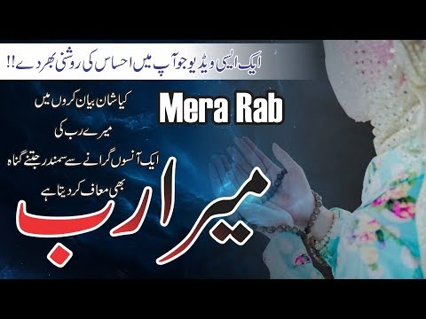 Short quotes - Mera Rab life changing quotes with voice in urdu  Best Motivational video