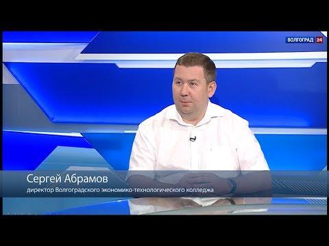 Сергей Абрамов, директор Волгоградского экономико-технологического колледжа
