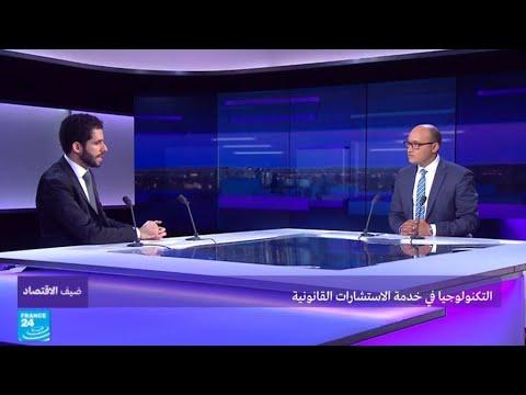العرب اليوم - شاهد: التكنولوجيا في خدمة الاستشارات القانونية