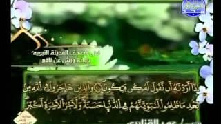 المصحف الكامل برواية ورش  للشيخ عمر القزابري الجزء 14 HD