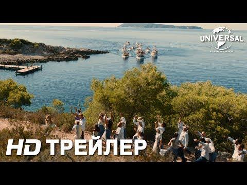 Mamma Mia! Here We Go Again - treyler