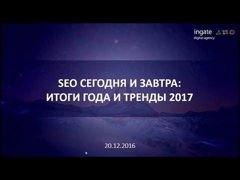 SEO сегодня и завтра: итоги года и тренды 2017