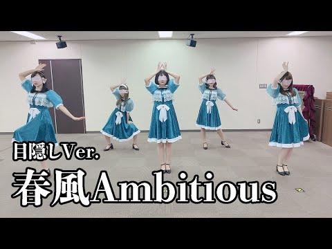 , title : 'アイドルが目隠しして踊ってみた【春風Ambitious / 神宿】'