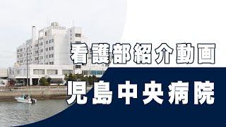 児島中央病院 看護部紹介