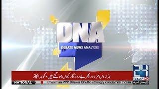 Video Nigran Wazir Azam ka faisla na ho saka | DNA | 18 May 2018 | 24 News HD MP3, 3GP, MP4, WEBM, AVI, FLV Mei 2018