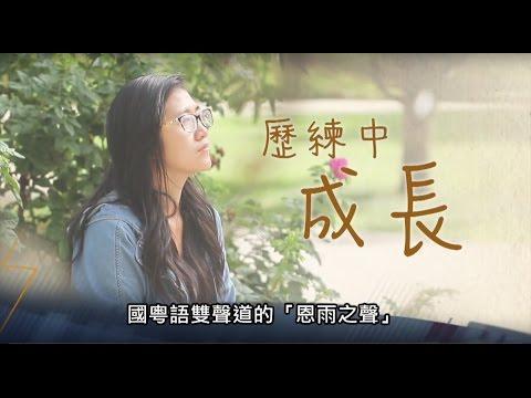 電視節目 TV1357 歷練中成長 (HD粵語) (加拿大系列)