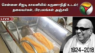 Video Political leaders, Celebrities pay last respect to DMK Chief Karunanidhi at CIT Colony in Chennai MP3, 3GP, MP4, WEBM, AVI, FLV Februari 2019