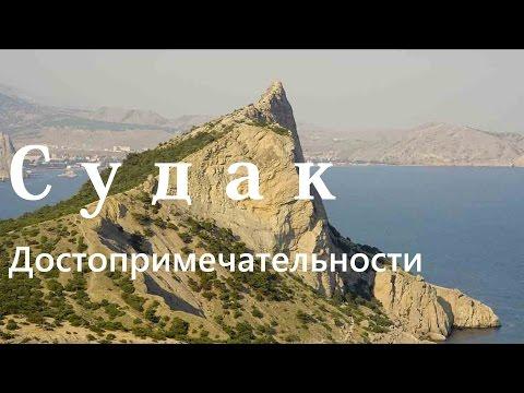 Судак. Достопримечательности города (видео)