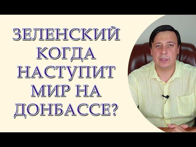 Зеленский когда наступит мир на Донбассе