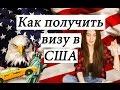Как получить визу в США | Американская виза | Туристическая виза В США