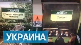 Украину лишают российских книг