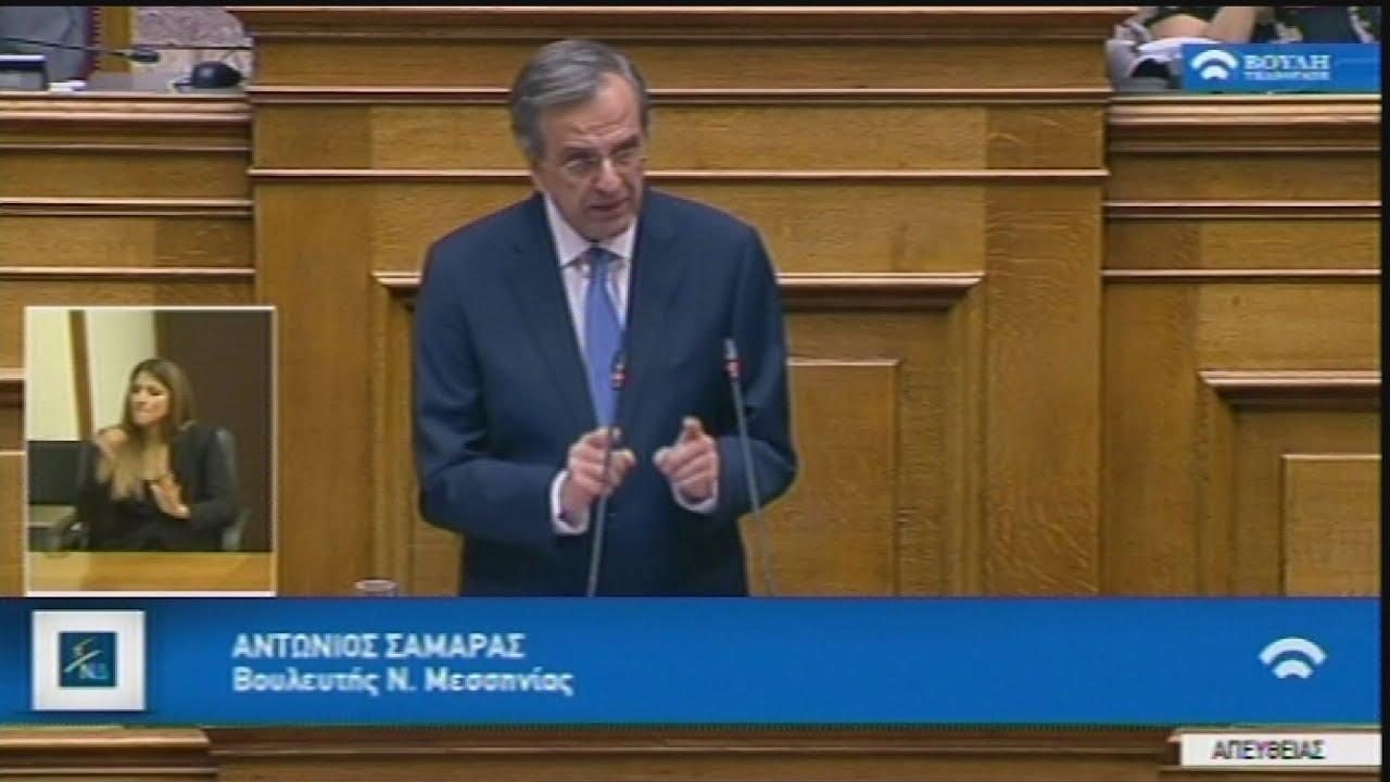 Α.Σαμαράς: Εγώ πολέμησα για το Σκοπιανό, εσείς τα δώσατε όλα