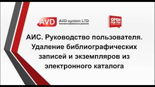 AVD-system LTD