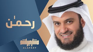 Video رحمن رحمن - مشاري راشد العفاسي Mishari Rashid Al Afasy - Rahman MP3, 3GP, MP4, WEBM, AVI, FLV September 2019