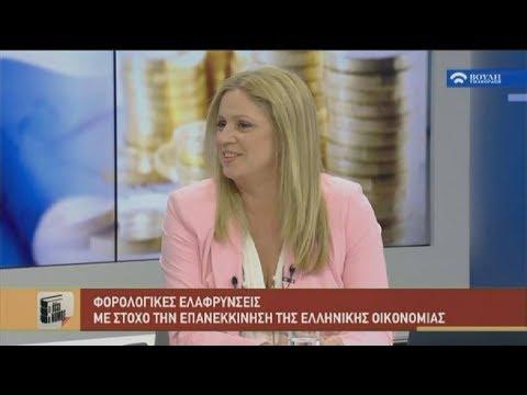 Τι Λέει ο Νόμος:Η Φορολογική Πολιτική της Νέας Κυβέρνησης.(01/08/2019)