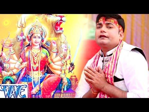 Video चइत कुवार जब आवेला - Darbar Me Durga Mai Ke - Avadhesh Tiwari - Bhojpuri Devi Geet 2017 download in MP3, 3GP, MP4, WEBM, AVI, FLV January 2017