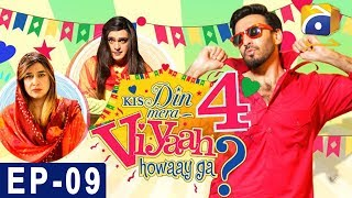 Video Kis Din Mera Viyah Howega - Season 4 - Episode 9 | HAR PAL GEO MP3, 3GP, MP4, WEBM, AVI, FLV Agustus 2018