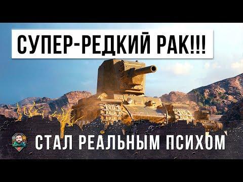 СУПЕР-РЕДКИЙ РАК ПСИХАНУЛ И СЛОМАЛ ШАБЛОН ИГРЫ! ЭПИК WORLD OF TANKS!